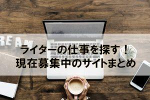 ライターの仕事はどこで探す?現在募集中のサイトや求人情報まとめ