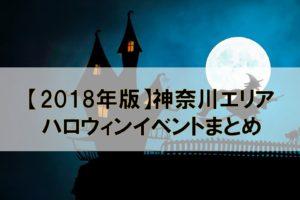 【神奈川エリア】2018年版!子供と楽しむハロウィンイベントまとめ