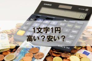 ライターの相場はどのくらい?「1文字1円」は高い?安い?